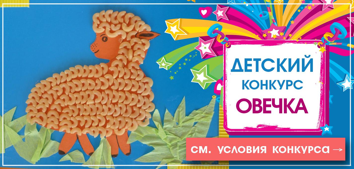 конкурс для детей Овечка2