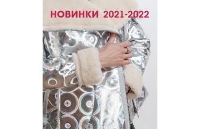 Новинки сезона осень-зима 2021
